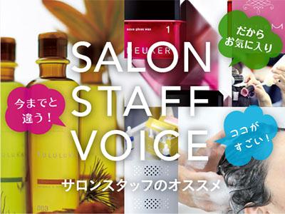 salon staff voice 1